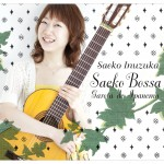 Saeko Bossa~イパネマの娘