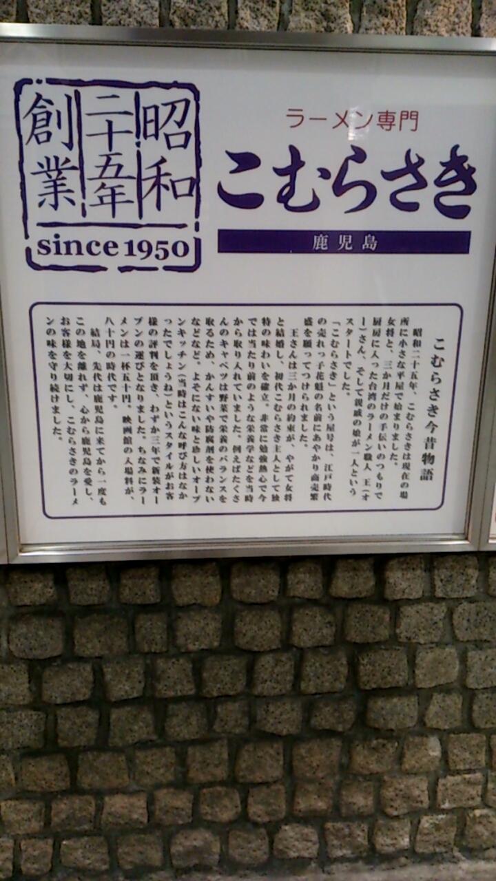 こむらさき 天文館店